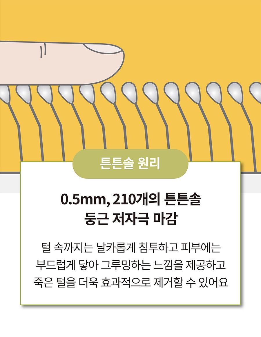 포우장 그릉그릉 브러쉬 (올리브그린/베이비핑크)-상품이미지-16