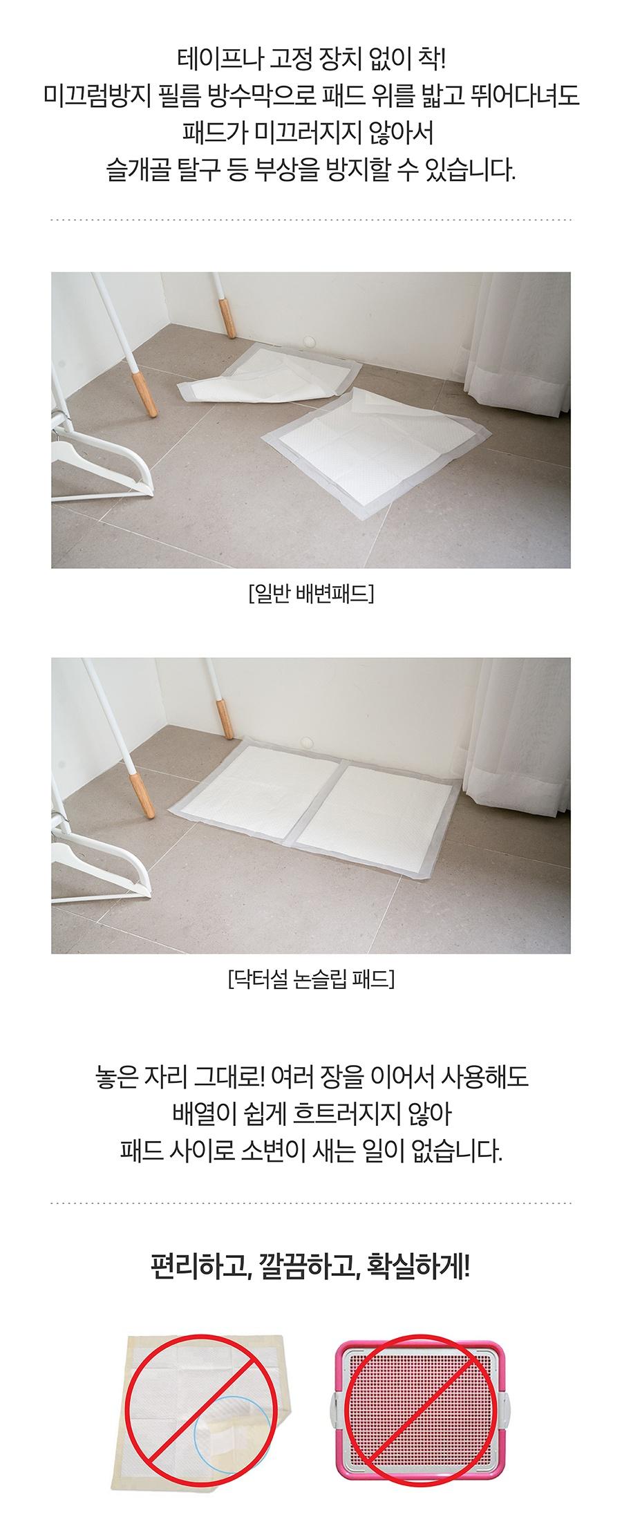 닥터설 논슬립 패드 특대용량 (50매*6개)-상품이미지-10