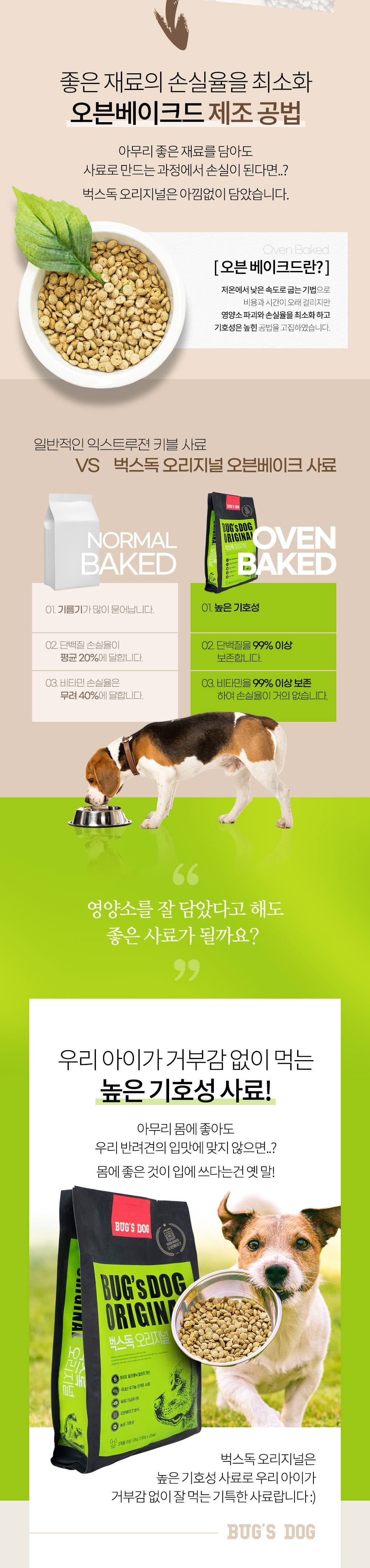 [오구오구특가]벅스펫 벅스독 오리지널 2kg (2개세트)-상품이미지-5