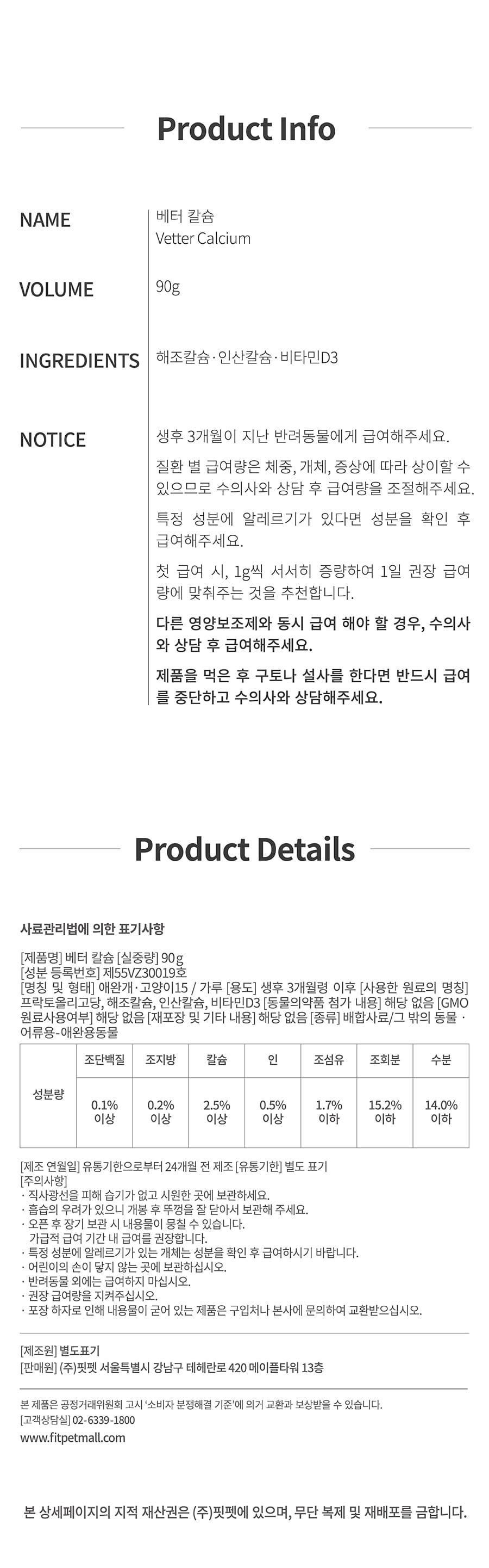 Vetter 댕냥이 영양 파우더 11종 (관절/피부/안정/눈/장/소화)-상품이미지-40