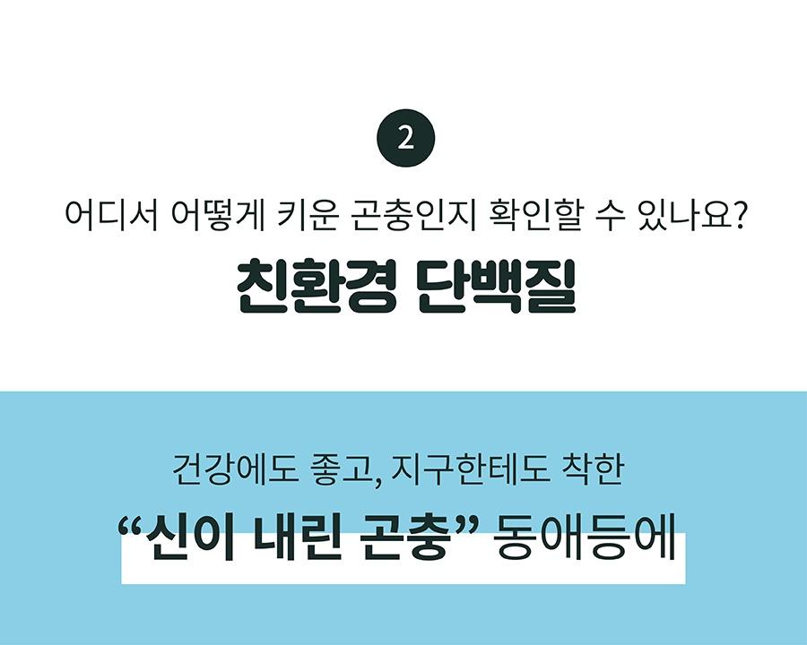 [EVENT] 인섹트업 하이포알러지 사료 (1.2kg)-상품이미지-5