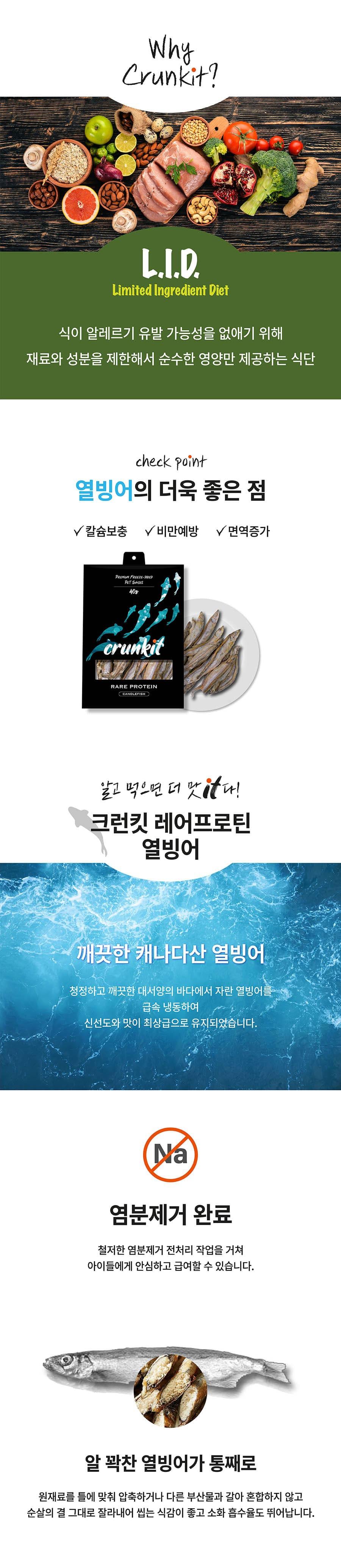 it 크런킷 레어프로틴 열빙어 대용량 (3개)-상품이미지-3