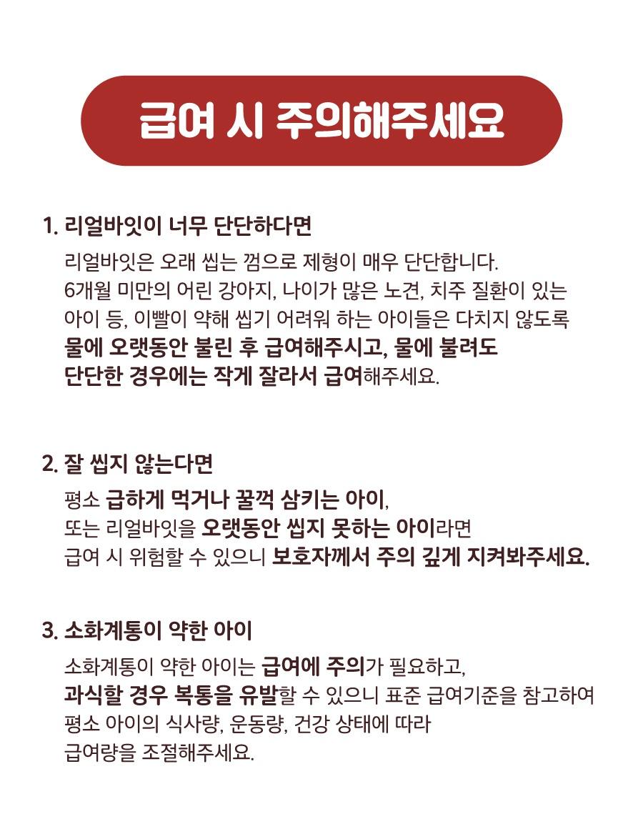리얼바잇 돼지귀슬라이스&한우스틱&한우링-상품이미지-9