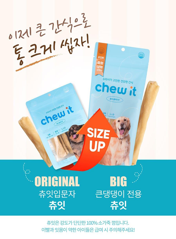 it 츄잇 중대형견용 (플레인/산양유)-상품이미지-2