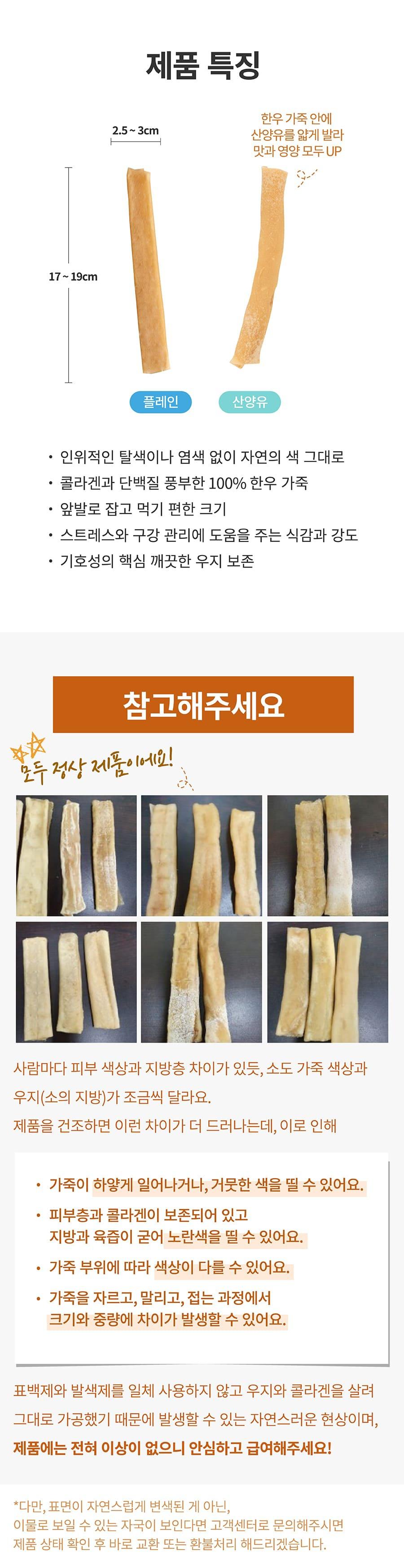 it 츄잇 중대형견용 (플레인/산양유)-상품이미지-34
