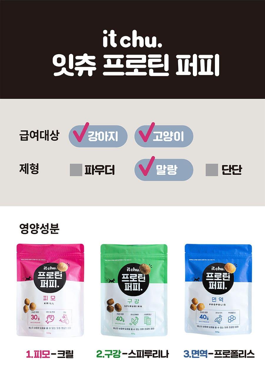 it 잇츄 프로틴 퍼피 (피모/구강/면역)-상품이미지-1