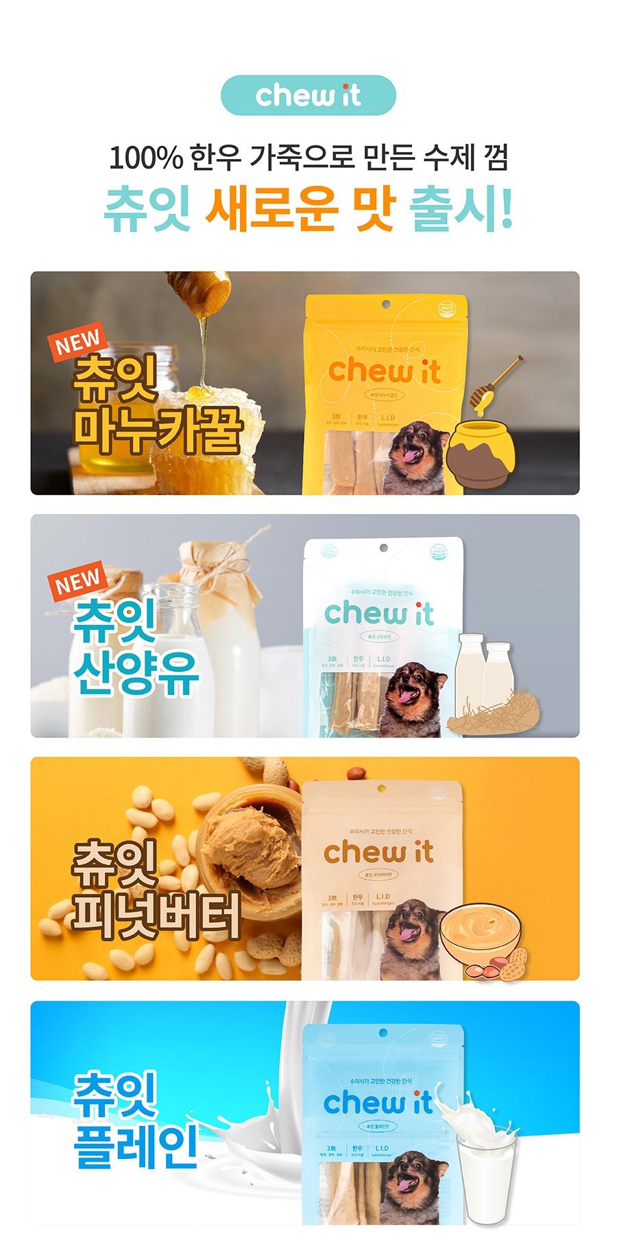 it 츄잇 (플레인/피넛버터/산양유/마누카꿀)-상품이미지-1