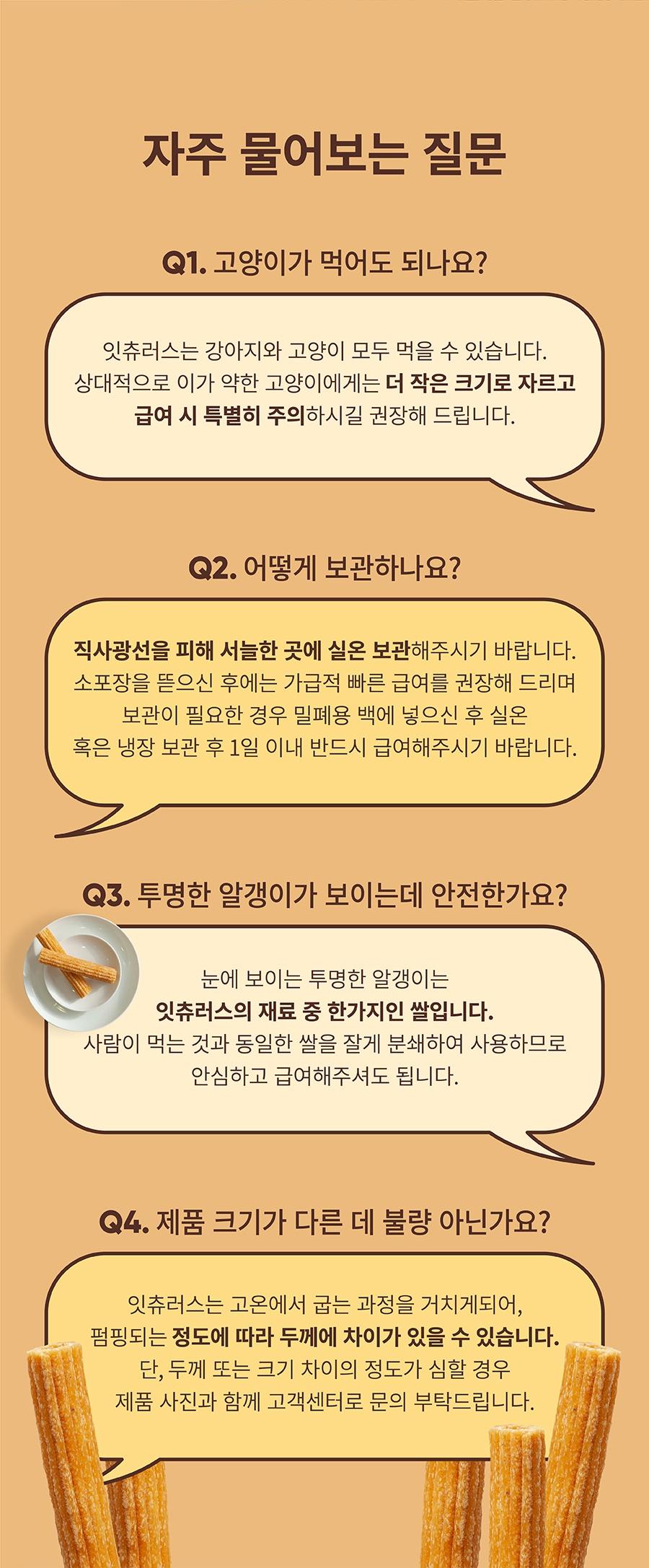 it 더잇츄러스 (5개입)-상품이미지-11