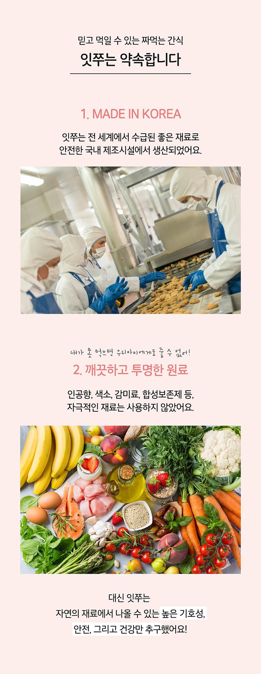 [오구오구특가]it 잇쭈 피부 (8개입)-상품이미지-0
