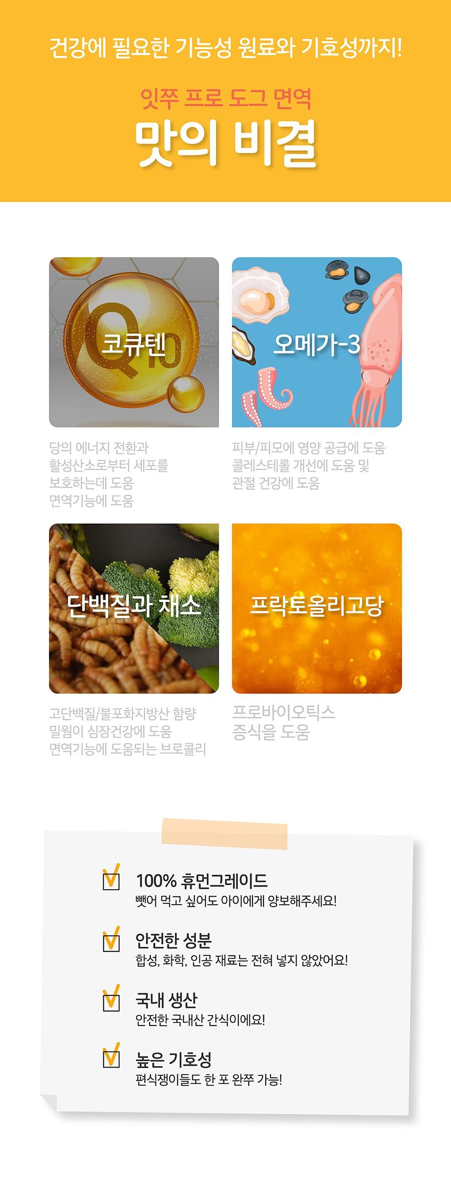 It 잇쭈 프로 도그 3종 (구강/비만/면역)-상품이미지-26