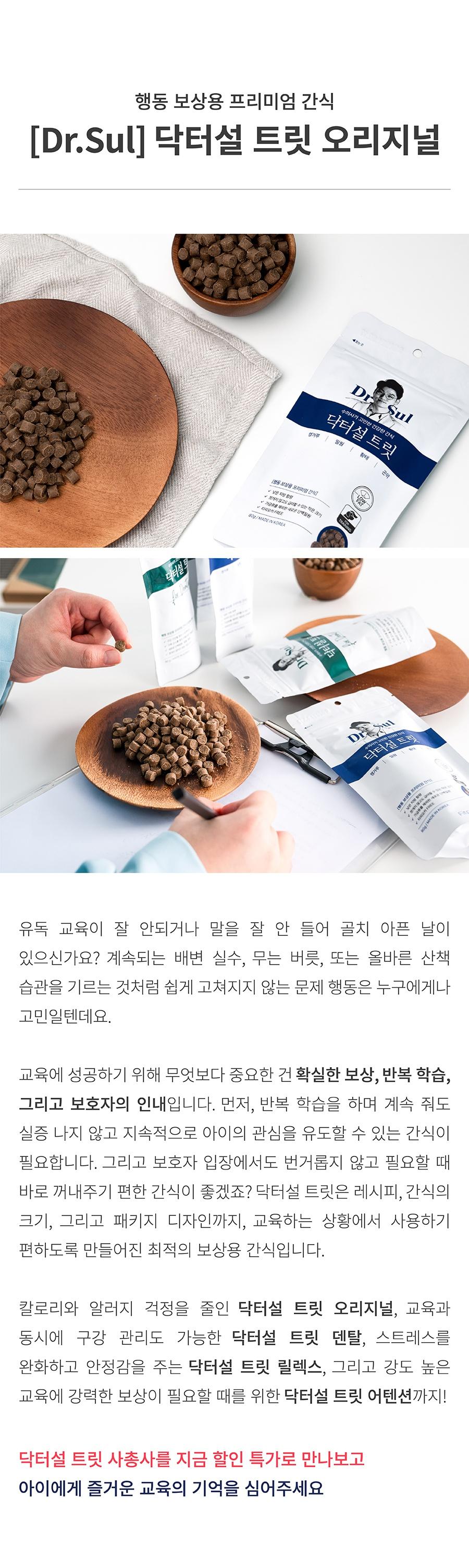 닥터설 트릿 모음전-상품이미지-4