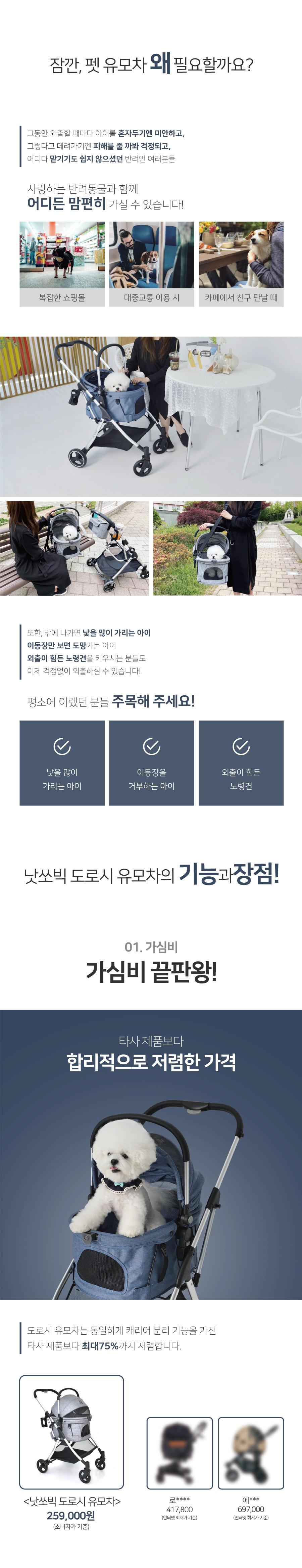 낫쏘빅 도로시 유모차 (펠리스그레이/캐니스블루)-상품이미지-1