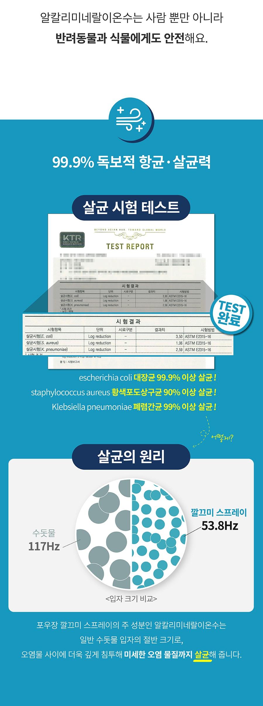 (미운영) [EVENT] 포우장 깔끄미 스프레이 (250ml)-상품이미지-6