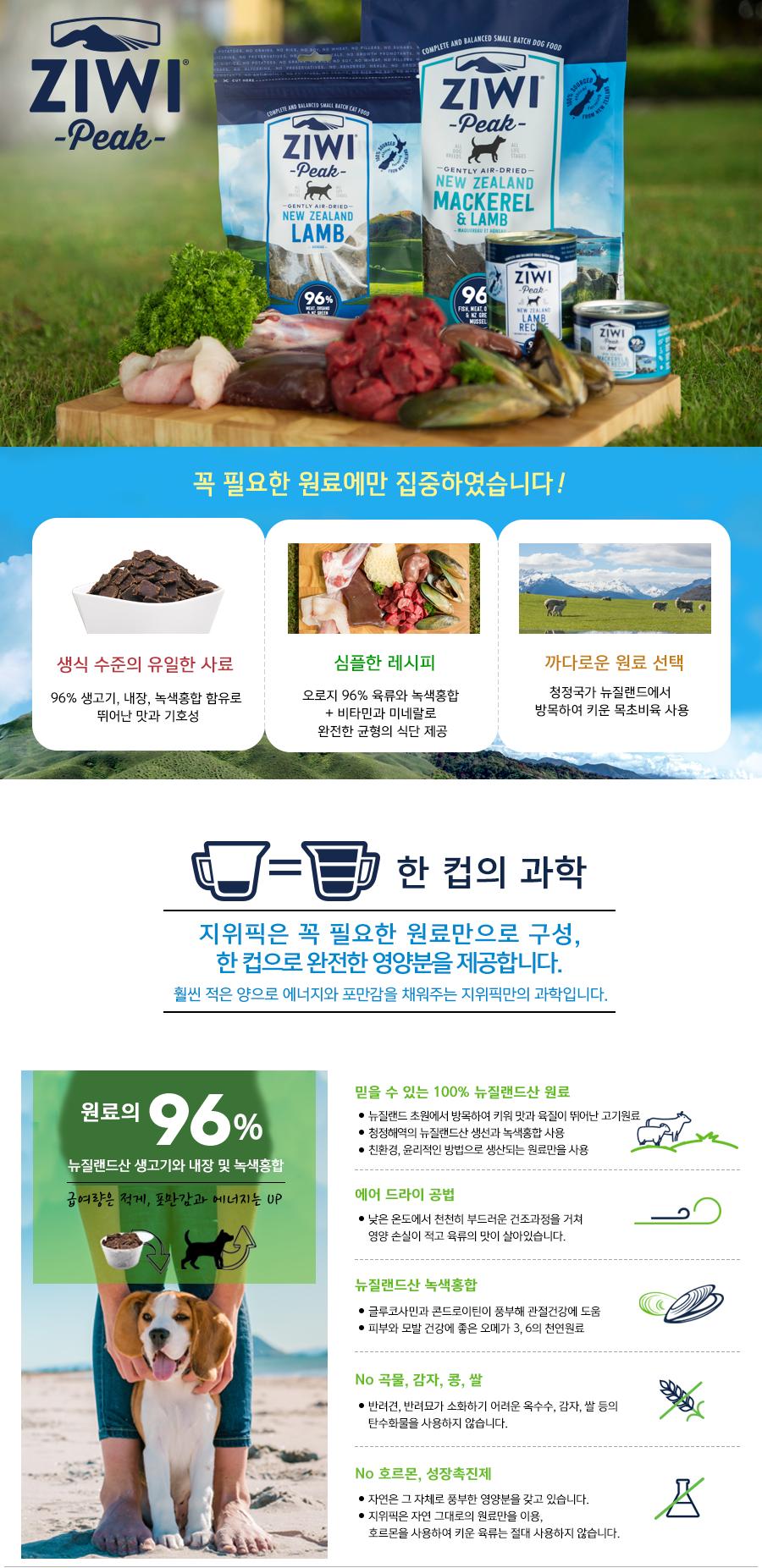 지위픽 독 간식 사슴고기 (85g)-상품이미지-1